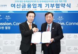 [평창올림픽] 여신금융협회, '평창올림픽 성공' 기부 협약 체결