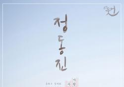 [현장;뷰] 연극 '정동진' 사랑이 머무는 우리들의 보금자리 (종합)