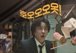 '염력' 1월31일 개봉 확정…초능력 포스터 공개