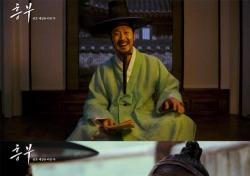 '흥부' 티저 예고편 공개…'흥부의 진짜 이야기는 따로 있다'