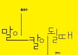 [문기자 Pick] #한남 #김치녀 #맘충…일상에 파고든 혐오