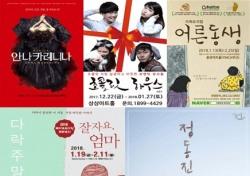 [이 공연 어때?] 서울 대전 광주 찍고~ 지역별 '그뤠잇' 공연 5선