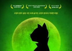 가족뮤지컬 '캣 조르바: 피타의 퍼즐' 12일 시즌3 개막