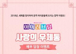 뮤지컬 '아이러브유' 할인부터 배우 손편지까지…새해 3종 이벤트