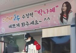 신인배우 박나예, OCN '그 남자 오수' 촬영장에 간식 차 선물…'감사의 마음' 전해 눈길
