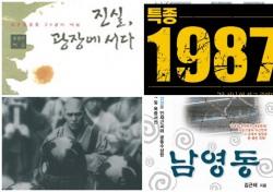 [책 잇 수다] 1987년의 '우현'들, 역사의 산 증인 그들의 이야기