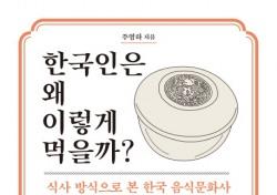 [문기자 Pick] 한국인은 왜 이렇게 먹냐고요?…미처 알지 못했던 식탁의 비밀