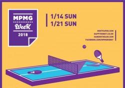 마스터플랜, 2018 MPMG 위크 개최...특급 팬서비스