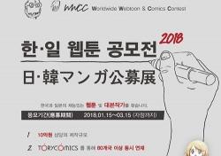 쇼박스, 국내 최초 韓日 공동 웹툰 공모전 개최