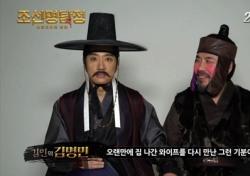"""'조선명탐정3' 김명민 """"오달수와 재회, 와이프 다시 만난 기분"""""""