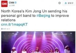 """현송월 '모란봉악단' 기사에 '소녀시대' 사진…""""CNN 역대급 오인보도"""""""