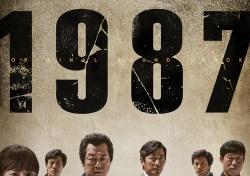 '1987' OST 강동원X김태리 '가리워진 길' 공개