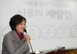 박영선 의원, 현 서울시장 왜 견제하나?