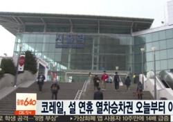코레일 2018 설 기차표 예매, 강화된 취소수수료 이유 있다?