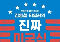 [문기자 Pick] '김영철 타일러의 진짜 미국식 영어' 독자들의 리얼 반응은?