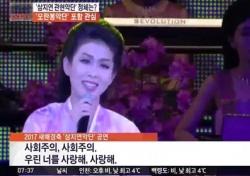 삼지연 관현악단, 새해맞이 공연부터 파격?…
