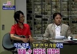 김정식, '웃음 제조기'→'나눔 실천가'…그가 변모한 이유는