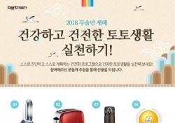 케이토토, 1월 건전화 이벤트 핫한 인기