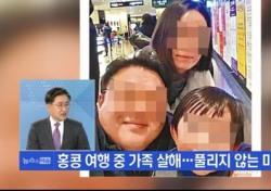 홍콩 가족살해, 이번에도 심신미약?…여론 '들썩'