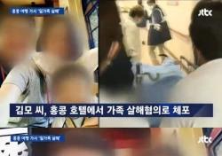 홍콩 가족살해·용인 일가족 살인·고준희 양 암매장…'가족' 굴레 속 강력 사건 개탄