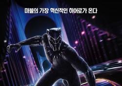 '블랙팬서', 마블 영화 최고 사전 예매량 경신…'벌써부터 뜨겁다'