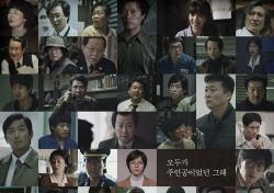 '1987' 스페셜 포스터 공개…'모두가 주인공'