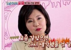 임백천 열받게 한 김연주 행동이 '이것' 떄문?