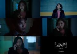 케이시, 랩-노래에 이어 연기까지..신곡 M/V 티저 공개