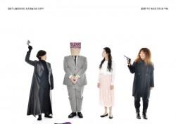 연극 '그녀들의 첫날밤' 혐오와 여성폭력 다룬 블랙 코미디