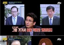 """검찰 원세훈 자택 압수수색, """"부인이 MB 집 찾아가? 말도 안돼"""""""