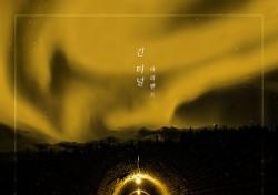 걸 밴드 아리밴드, 드라마 '역류 ' OST곡 '긴 터널' 공개