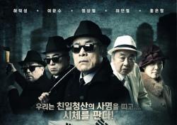 '청산리에서 광화문까지' 블랙코미디로 조명한 근현대사, 2월 1일 개막