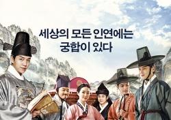 이승기X심은경 '궁합', 2월 개봉 확정