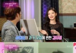 '일단 뜨겁게 청소하라' 김유정 이상형, 박보검 아닌 성동일?