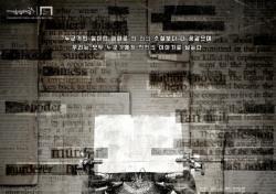 뮤지컬 '더 픽션' 더 새롭고, 더 완벽한 작품으로 돌아온다 '기대 UP'
