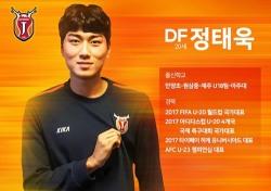 [축구] 제주 정태욱, '시작은 미약했으나 끝은 창대하리라'