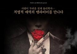 뮤지컬 '마마, 돈크라이' 다섯번째 시즌 3월 개막