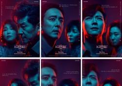 연극 '미저리' 압도적 긴장감 '이것이 배우의 눈빛'