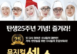 뮤지컬 '넌센스2' 이유 있는 흥행 행진