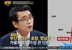포항지진 발생, 경북 지역 지진이 위험한 이유는?