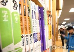 역사교과서 '민주주의' 논쟁… 속사정은?