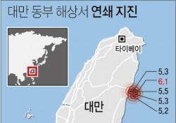 """대만 지진, 현지인 """"이 정도는…"""" 여행객들 불안 가중"""