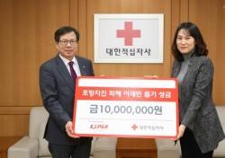 [골프단신]KLPGA 포항 지진 구호성금 1천만원 기탁