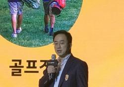 """문태식 카카오VX 대표 """"스크린골프 넘어 부킹 사업 추진"""""""