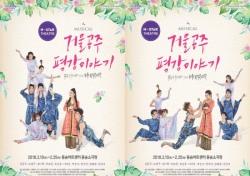 익숙한 고전의 향기… 뮤지컬 '거울공주 평강이야기' 오는 10일 개막