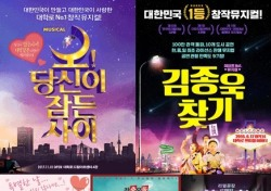 """[이 공연 어때?] """"웰컴 밸런타인 데이"""" 초콜릿보다 달달한 로맨틱 코미디"""
