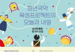 서울남산국악당, '청년국악육성프로젝트의 오늘과 내일' 공개토론회 9일 개최