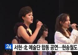 소녀시대 서현, 현송월 北예술단 서울 공연서 '이것' 부르기도..왜?