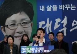 """박정현 대전시의원 대덕구청장 출사표 """"새로운 역사 쓸 것"""""""