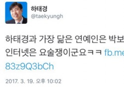 """하태경과 박보검…""""가장 닮은 연예인은?"""" 역대급 발언"""